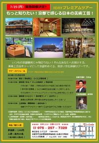 ≪ 京都で感じる日本の美術工芸 ≫ 体感講座&ツアー