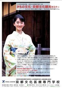 無料講座 ≪ 12/9(日) 京都文化観光セミナー ≫ in 東京・神田