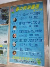 8/5(金)特別講演 ≪ 霊山 「 比叡山 」 のすべて ≫