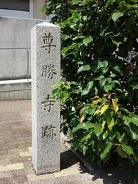 ≪ 尊勝寺 跡 ≫ in 京都・岡崎
