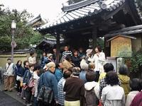 10/25(火) ≪ 料亭・高台寺土井 / 幕末ツアー ≫