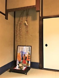2/1(水) ≪ 節分の準備 ≫ in らくたび京町家