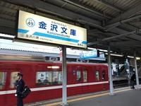 2/6(月) ≪ 京急・金沢文庫駅 ≫ in 横浜市