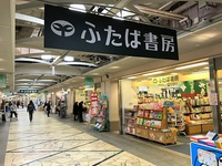 3/4(土)サイン会・開催! ≪ ふたば書房・ゼスト御池店 ≫