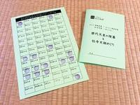 ≪ 歴代天皇陵めぐり オリジナルシート ≫ らくたび京都さんぽ ( 現地散策ツアー )