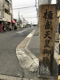 大好評! ≪ 歴代天皇陵めぐり ≫ らくたび京都さんぽ ( 現地散策ツアー )