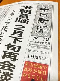 1/19(土) ≪ 中日新聞・夕刊に掲載がありました♪ ≫