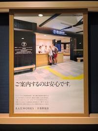 5/25(木) 京阪・祇園四条駅 ≪ 観光案内所 ≫
