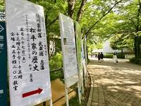 5/27(土) ≪ 学習院さくらアカデミー 特別講演 ≫