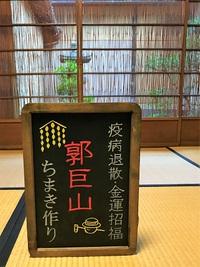 7/3(月) ≪ 祇園祭・郭巨山 ちまき作り ≫ in らくたび京町家