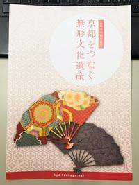 8/17(木) ≪ 京都をつなぐ無形文化遺産 審査会委員 ≫