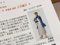 8/20(日) ≪ 資料 : 新選組 ≫ 京都リビング・サマースクール
