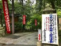 9/21(木)~23(土祝) ≪ 今熊野観音寺 / お砂踏法要 ≫