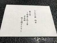 1/7(日) らくたび京都さんぽ ≪ 新春を祝う宴 ≫