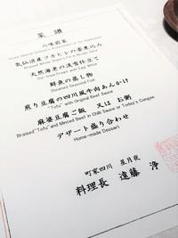 2/18(日) 四川料理 ≪ 星月夜 ≫