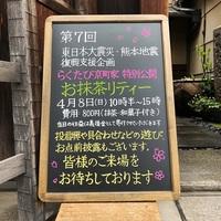 4月8日(日) 復興支援チャリティー ≪ お抹茶リティー ≫ in らくたび京町家