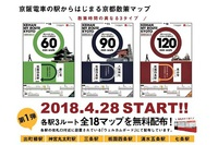 【 KEIHAN MY ROUTE KYOTO 】  MAP配布開始キャンペーンウォーク