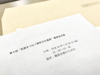 1/26(金) 《  京の年中行事  》 京都市委員会・京をつなぐ無形文化遺産 審査会