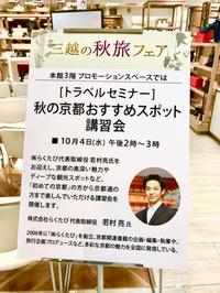 10/4(水) ≪ 札幌三越 トラベルフェア ≫