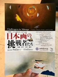 11/4(日) 東京広尾  《  山種美術館  》