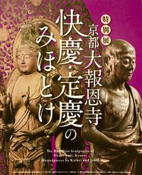 11/4(日) 《  東京国立博物館  /  大報恩寺展  》