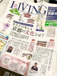 《  京都の文化とは?  》  京都リビング新聞