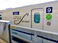 新型車両 ≪ N700S ≫ 東海道新幹線