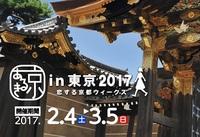 2/12(日) らくたび・若村亮 特別講演会 in 東京 カフェコムサ銀座