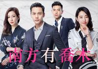 「南方有喬木」小狐濡尾による同名小説を原作とした中国ドラマ。