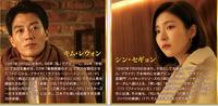 キム・レウォン主演韓国ドラマ「黒騎士」全話DVDを日本語字幕送料無料!