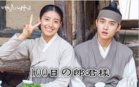 「100日の郎君様」は韓国で高視聴率を記録したロマンス時代劇 日本初放送!