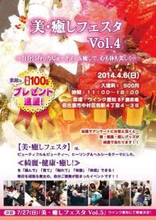 美・癒しフェスタ Vol.4
