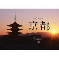 ディスカバー京都カレンダー・2014