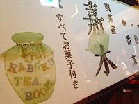 一保堂茶舗・東京丸の内店「嘉木」