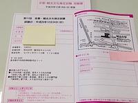 第11回京都検定受験票