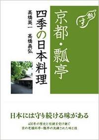 京都 瓢亭 四季の日本料理