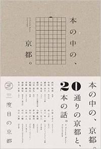 本の中の、京都。