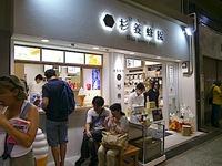 杉養蜂園・京都錦市場店