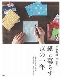 紙と暮らす京の一年