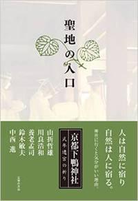 聖地の入口 京都下鴨神社 式年遷宮の祈り