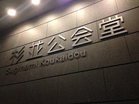 荻窪音楽祭2014