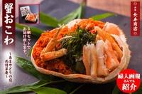 京都丹後長寿商店さんの「蟹おこわ」