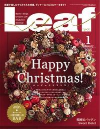 Leaf・2015年1月号