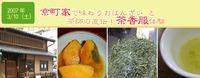 京町家で味わうおばんざいと茶師の直伝!茶香服体験