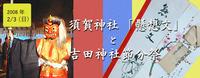 須賀神社「懸想文」と吉田神社節分祭