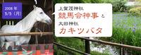 上賀茂神社競馬会神事と大田神社カキツバタ