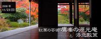 紅葉の芸術 鷹峯の源光庵と洛北散策