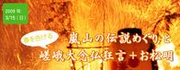 嵐山の伝説めぐりと嵯峨大念仏狂言+お松明