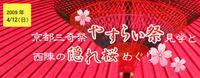 京都三奇祭やすらい祭見学と西陣の隠れ桜めぐり