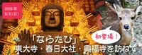 「ならたび」 東大寺・春日大社・興福寺を訪ねて